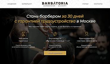 Сайт Barbatoria