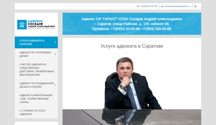 Главная страница сайта адвоката Соседова