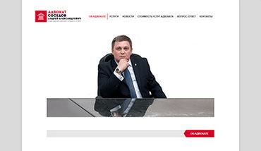 Сайт юриста Соседова