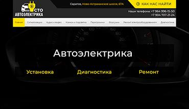 Сайт Автоэлектрика в Саратове