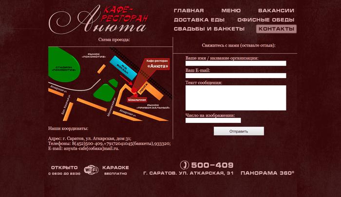 Страница контактов сайта кафе Анюта