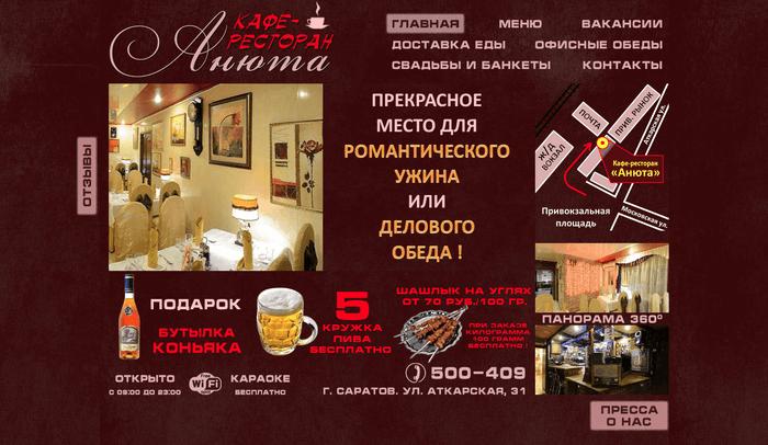 Главная страница сайта кафе Анюта