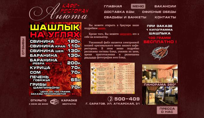 Одна из страниц сайта кафе Анюта