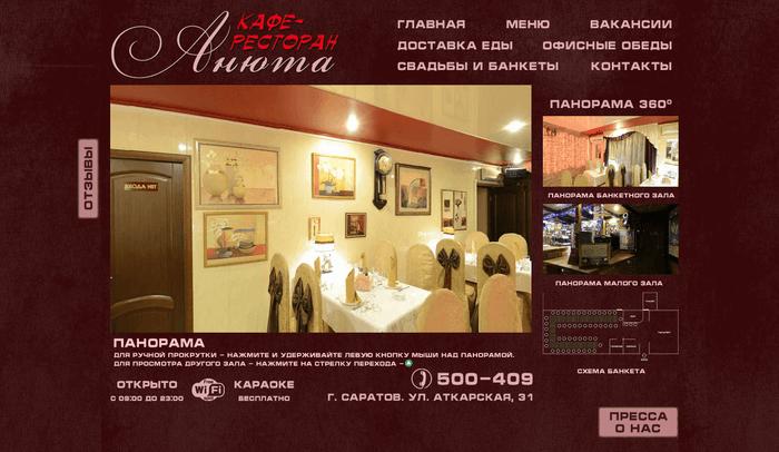Страница с виртуальным туром сайта кафе Анюта