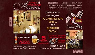 Сайт кафе Анюта