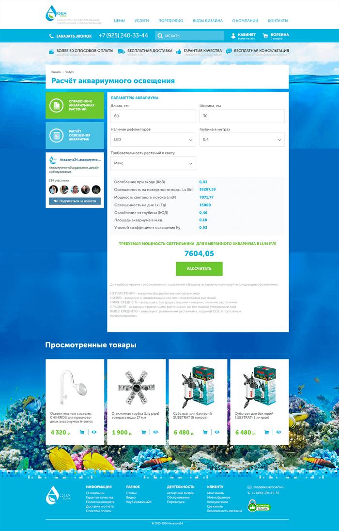 Страница калькулятора аквариумного сайта