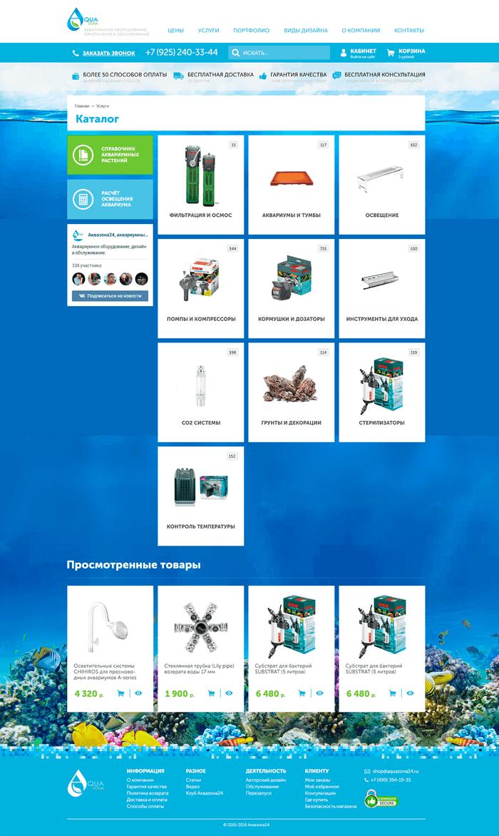 Страница каталога товаров аквариумного сайта