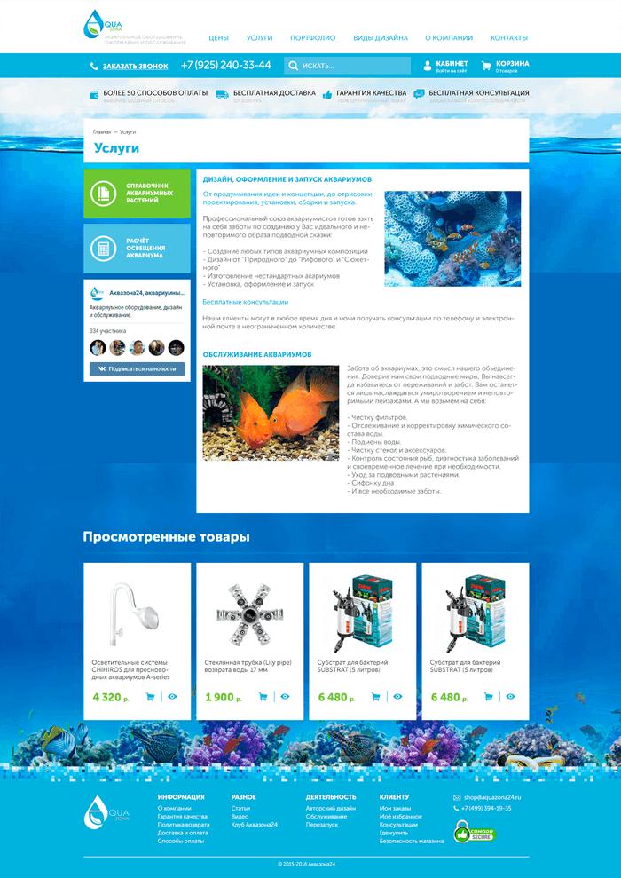 Страница услуг аквариумного сайта
