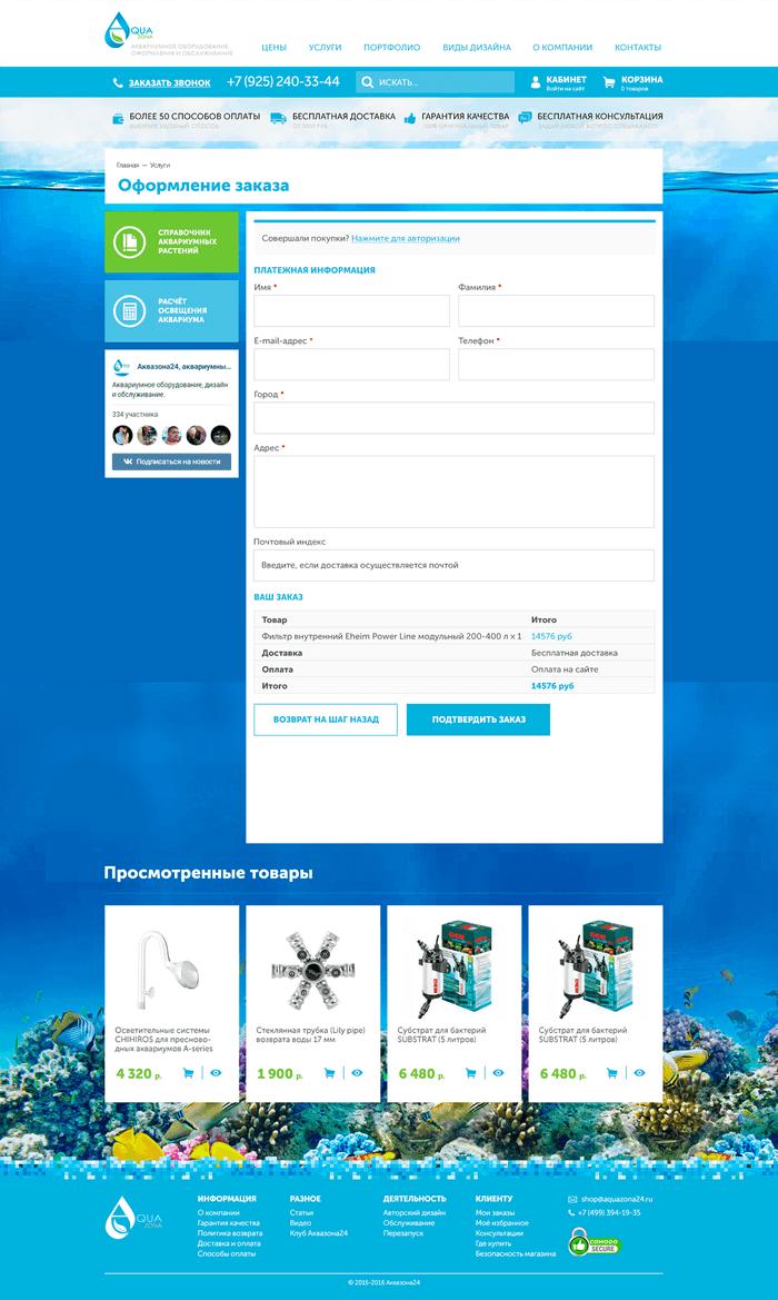 Страница заказа товара аквариумного сайта
