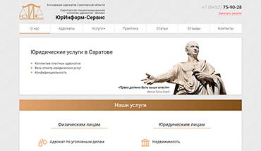 Сайт ЮрИнформ-Сервис