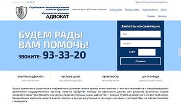 Сайт компании Адвокат