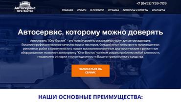 Сайт автосервиса Юго-Восток