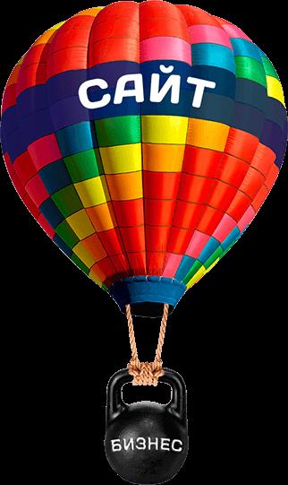 Создание сайтов - воздушный шар