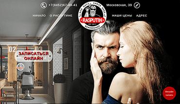 Сайт барбершопа Распутин