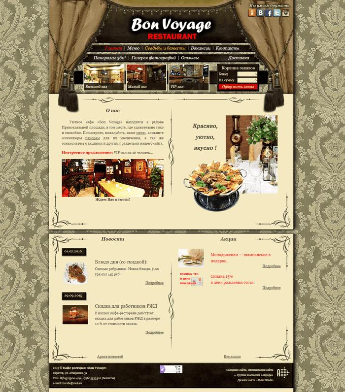Главная страница сайта кафе Bon Voyage