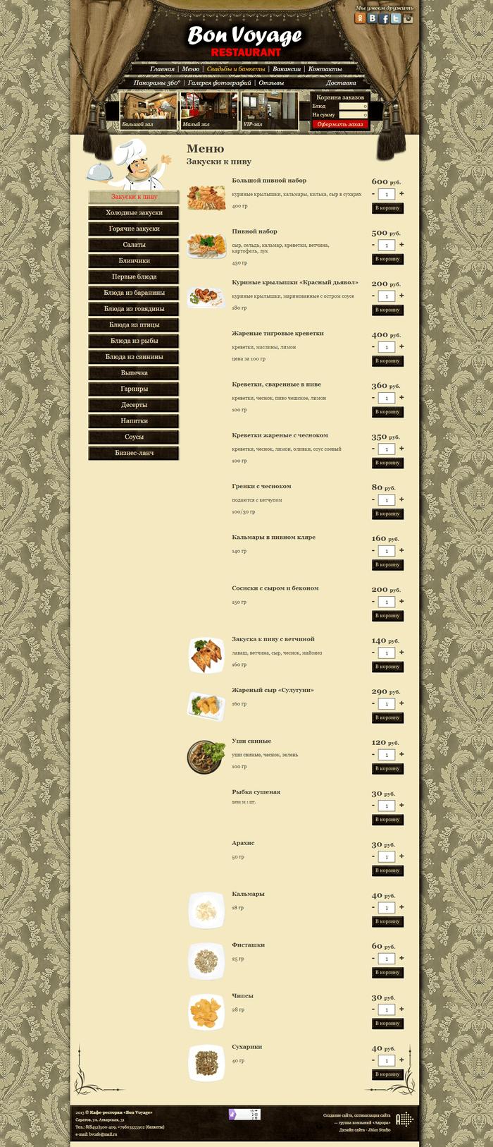 Страница с меню блюд сайта кафе Bon Voyage