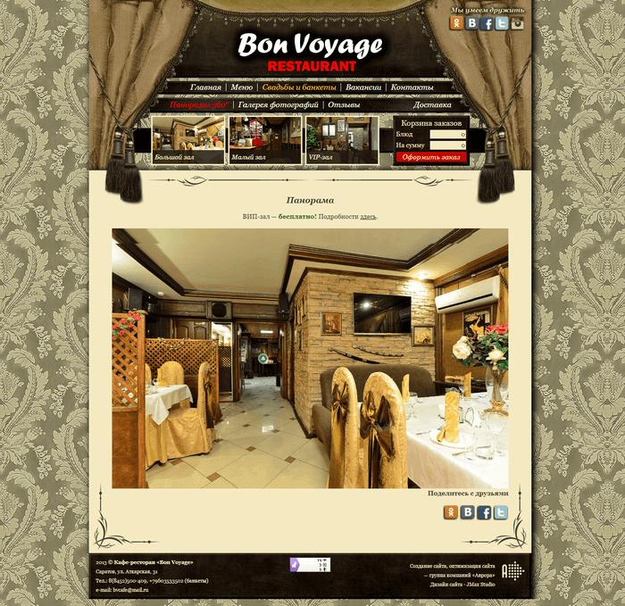 Страница с виртуальным туром сайта кафе Bon Voyage