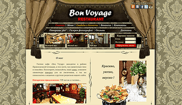 Сайт кафе Bon Voyage