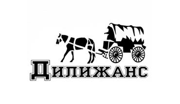 Логотип Дилижанс