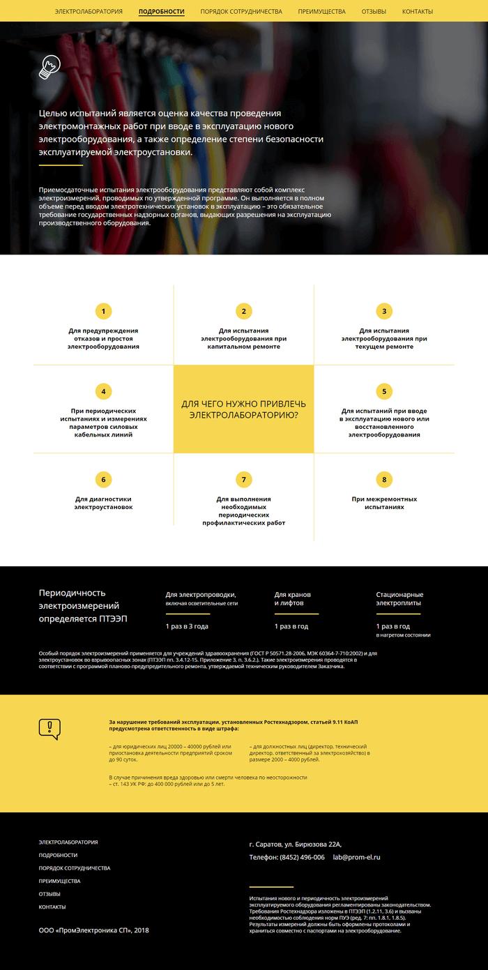 Одна из страниц сайта Промэлектроника СП