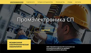Сайт Промэлектроника СП