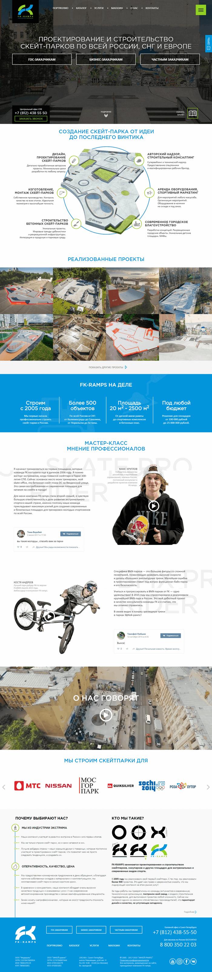 Главная страница сайта о скейт-парках