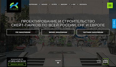 Сайт о скейт-парках