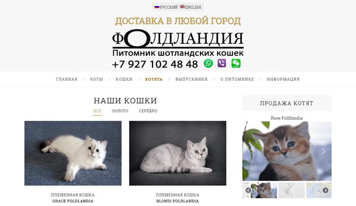 Страница животных сайта питомника Фолдландия