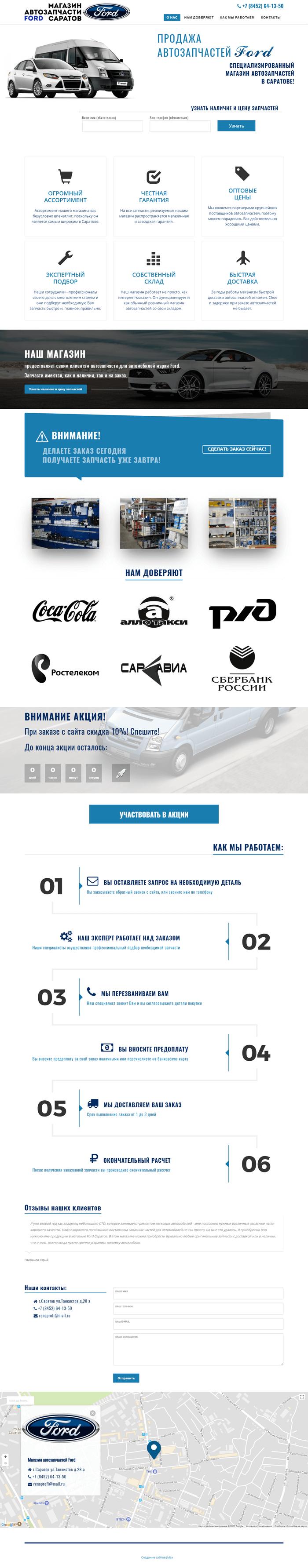 Лендинг по продаже автозапчастей Ford