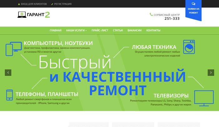 Один из слайдов на главной странице сайта СЦ Гарант 2