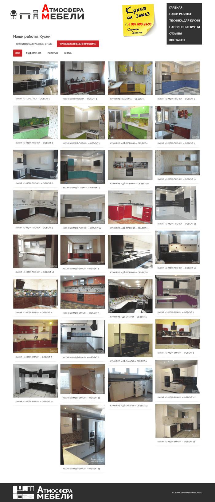 Страница работ сайта компании Атмосфера Мебели