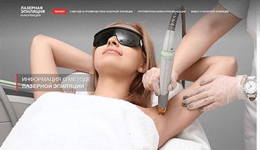 Страница о лазерной эпиляции