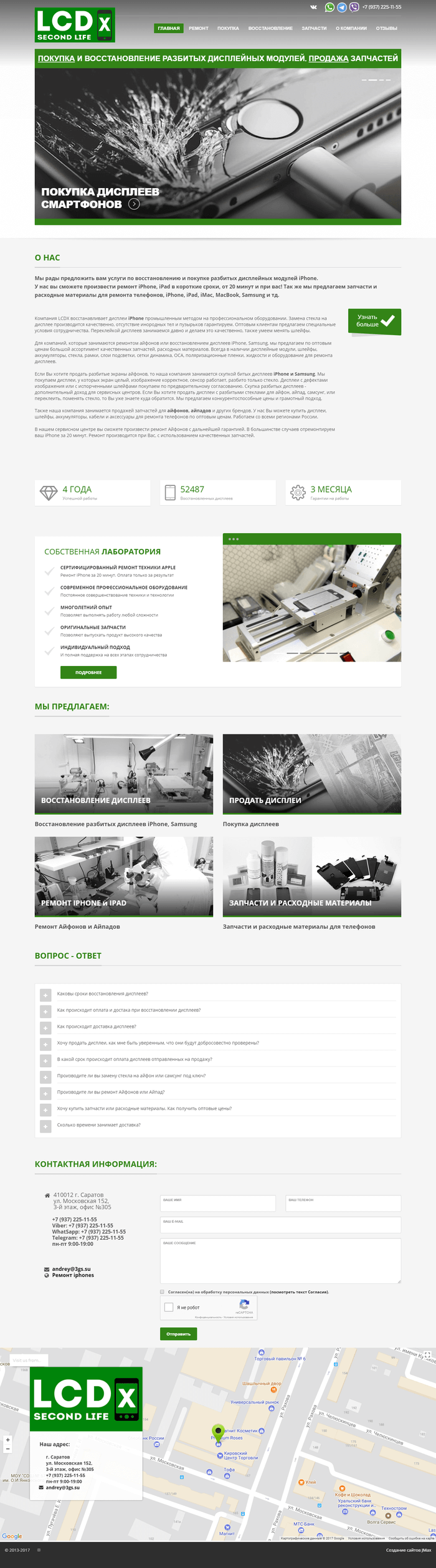 Главная страница сайта LCDX