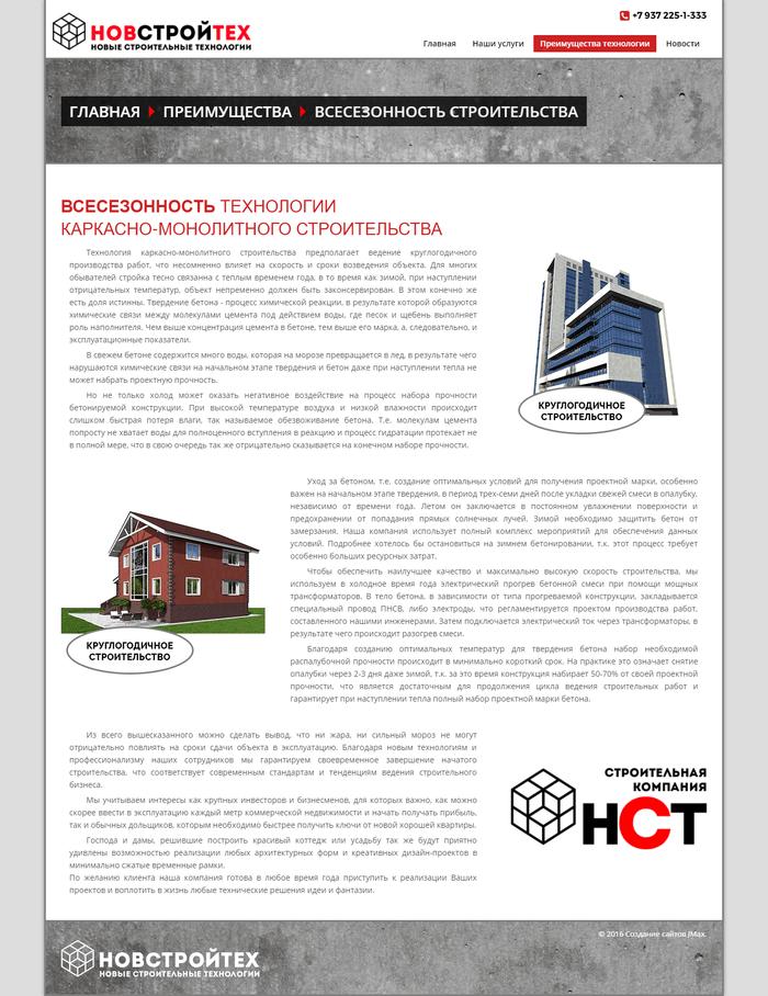 Статья на сайте строительной компании