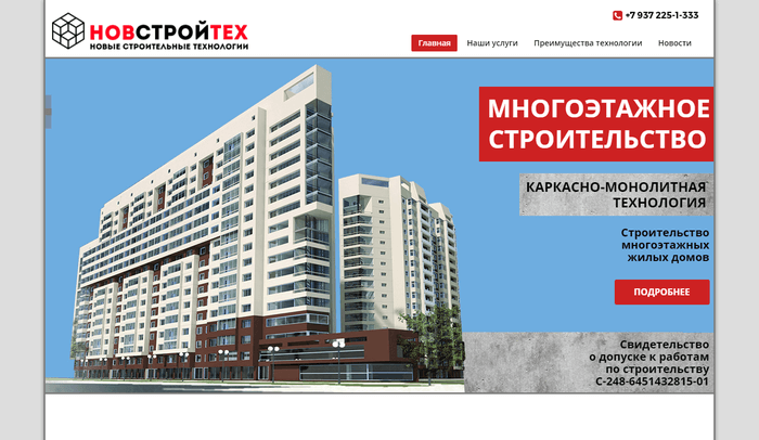Один из слайдов сайта строительной компании
