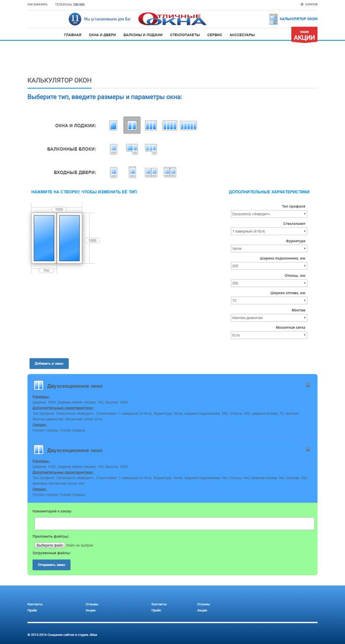 Калькулятор сайта Отличные окна
