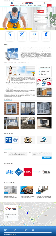 Главная страница сайта Отличные окна