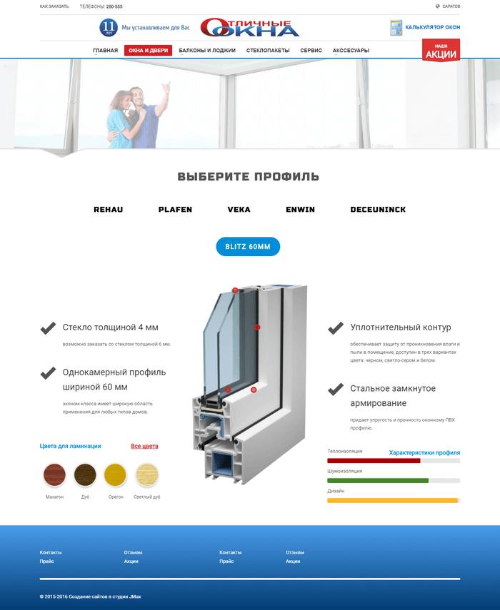 Страница профиля окна сайта Отличные окна