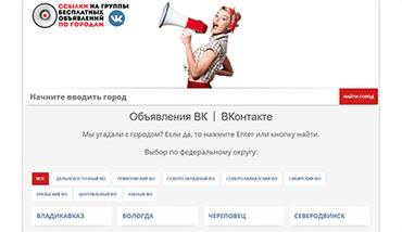 Сайт-каталог для ВКонтакте