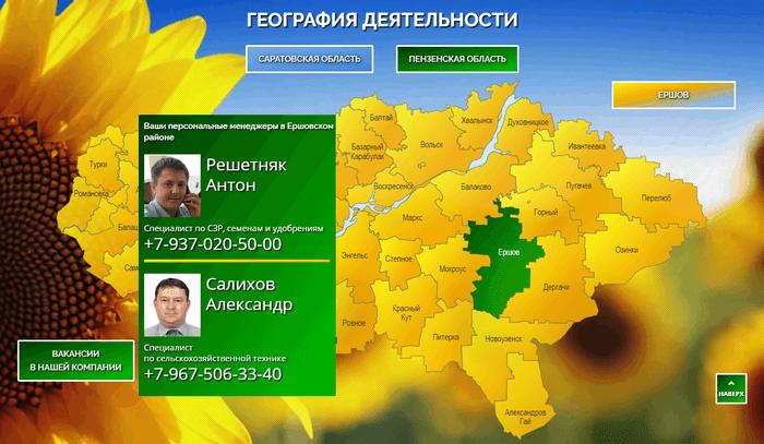 Интерактивная карта на главной странице сайта Паритет Агро