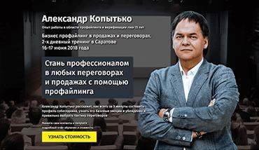 Лендинг Александра Копытько