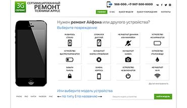 Сайт по ремонту техники Apple