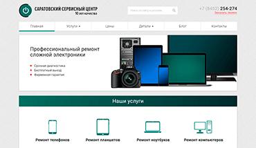 Сайт Саратовского сервисного центра