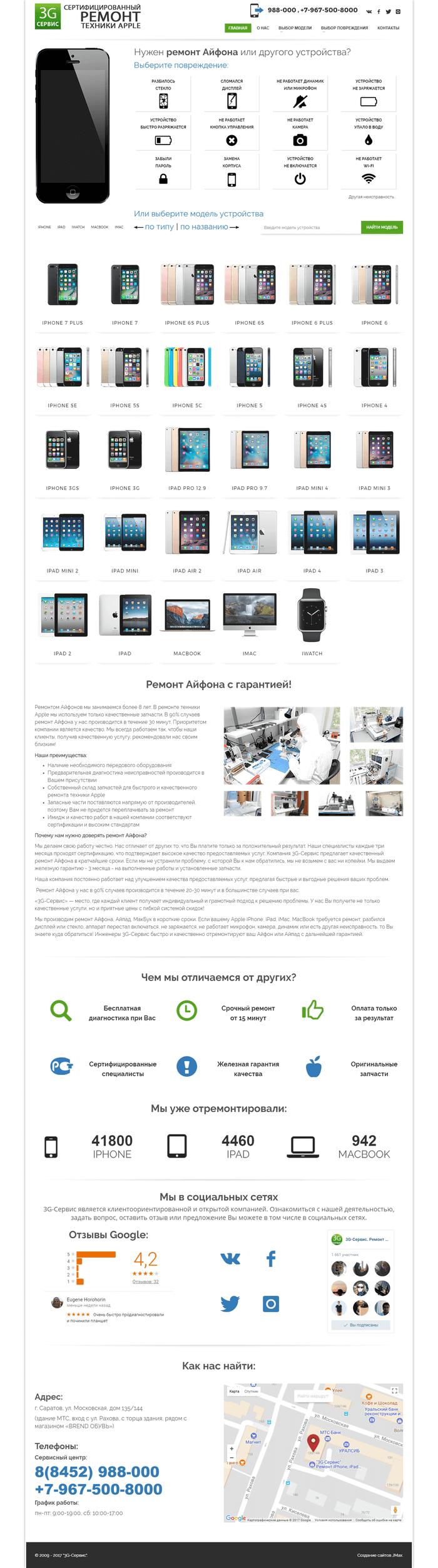 Главная страница сайта по ремонту техники Apple