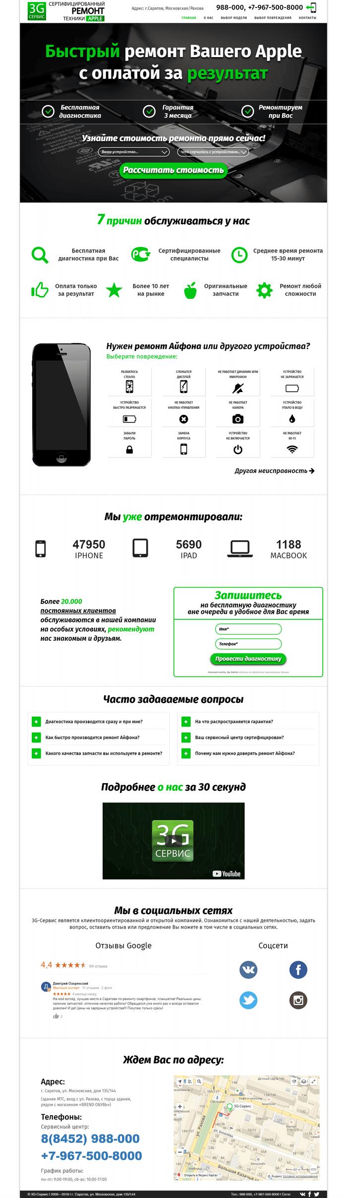 Главная страница сайта 3G Service