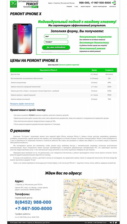 Страница устройства сайта 3G Service