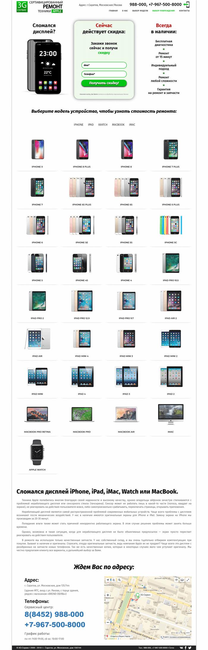 Одна из страница сайта 3G Service