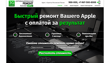 Сайт 3G Service