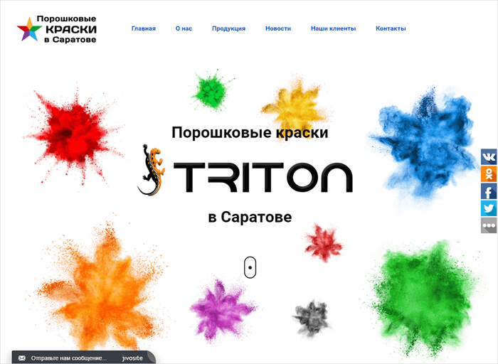 Верхняя часть сайта по продаже порошковой краски