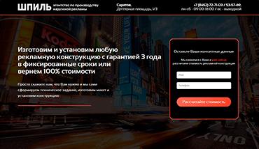 Сайт рекламного агентства